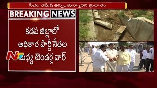 Tender War Between TDP Leaders Adinarayana Reddy & MP CM Ramesh || GSS Tenders || NTV