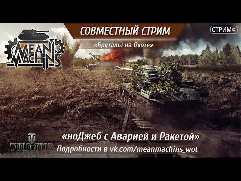 """""""ноДжеб с Аварией и Ракетой"""" 27.09.16 / Фановый Стрим World of Tanks #СТ+Арта+СТ - Опасность!"""