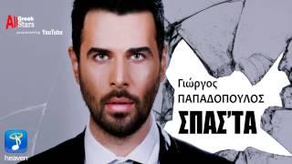 Spasta ~ Giorgos Papadopoulos   Σπάσ' τα ~ Γιώργος Παπαδόπουλος   Greek New Single 2015