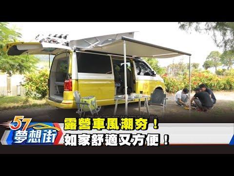 台灣-57夢想街 預約你的夢想-20180628 露營車風潮夯! 如家舒適又方便!