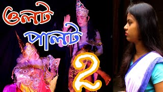 Ulot Palot 2 // Assamese Comedy Video