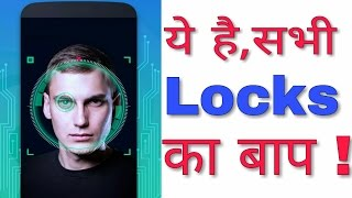ये है सभी Lock का बाप ! New amazing lock for your android mobile!
