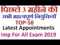 नई न य क त य जनवर 2019 तक 50 Most Important Appointments 2019 Current Affairs 2019 mp3