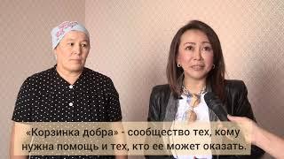 """""""Корзинка добра"""" и благотворительный фонд «Mobil Plus Komek». Помощь для многодетной семьи."""