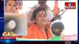 ప్రగ్యా సింగ్ ఠాకూర్ పోటీకి  గ్రీన్  సిగ్నల్ | Vote India | hmtv