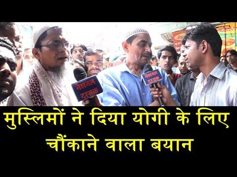 मुस्लिमों ने दिया योगी के लिए  चौंकाने वाला बयान/MUSLIM REACTION ON SLAUGHTER HOUSE ACTION thumbnail