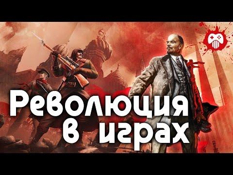 Игры про русскую революцию: почему это круто?