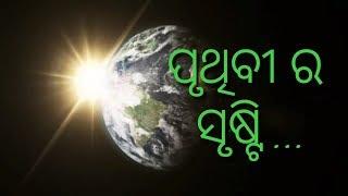 पृथ्वी के जन्म की अदभुत कहानी :ପୃଥିବୀର ସୃଷ୍ଟି କିପରି ହେଲା?पृथ्वी का जन्म कैसे हुआ: the earth was made
