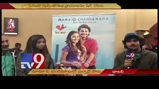 Actor Sudhakar Komatla on Mama O Chandamama movie || Dallas || USA