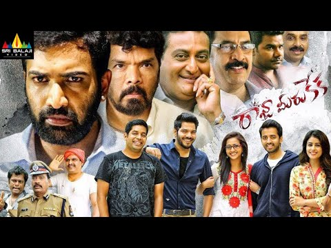 Raja Meeru Keka Latest Telugu Full Movie | Lasya, Taraka Ratna | Sri Balaji Video