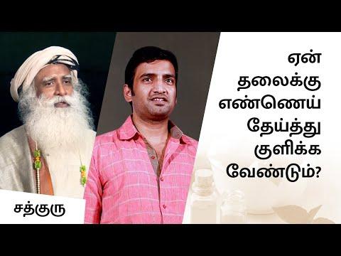ஏன் தலைக்கு எண்ணெய் தேய்த்து குளிக்க வேண்டும்?why Oil Bath-sadhguru Tamil Video video