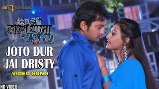 Joto Dur Jai Dristy (Video Song) | Kishore & Kheya | Symon | Nijhum Rubina | Bengali Movie 2013
