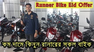 Runner Bike 2019 Eid Offer Price || Runner Motorcycle Price In Bangladesh 2019