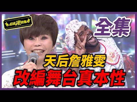 台綜-超級夜總會-20200613-詹雅雯改編舞台沒偶包~瘋狂天后展真本性!!