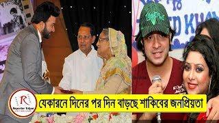 যেকারনে দিনের পর দিন শাকিব খানের জনপ্রিয়তা বাড়ছে   Shakib Khan   Bapparaj   Raj Razzak   Bangla News