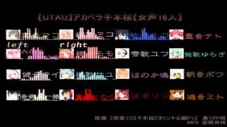 [UTAU Chorus] Senbonzakura Acapella Chorus