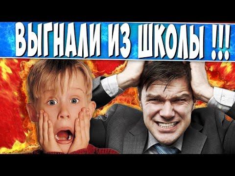 ФОСТЕРСА - ВЫГНАЛИ ИЗ ШКОЛЫ !!!