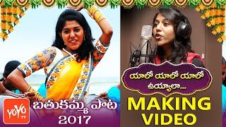 YOYO TV Bathukamma Song 2017 Making Video | Madhu Priya | Matla Thirupathi