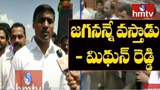 మరో అరుదైన మైలురాయిని చేరుకోనున్న వైసీపీ జగన్..! YCP MP Mithun Reddy Responds On Jagan Padayatra - netivaarthalu.com