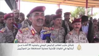 قبائل مأرب باليمن تطالب بتجنيد 85 ألفا من أبنائها