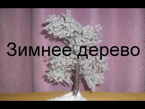 Смотреть онлайн видео Бисероплетение для начинающих (Зимнее дерево) Мастер-класс.