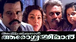 Malayalam Full Movie AvittamThirunal Aarogyasreeman