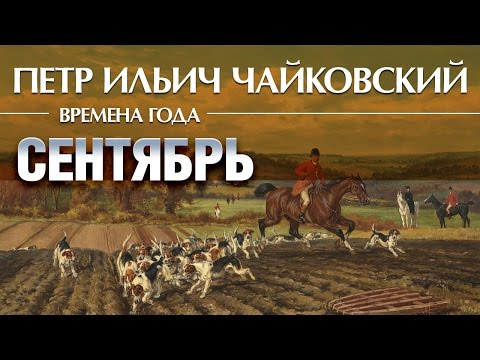 Чайковский - Времена года Сентябрь / Tchaikovsky - the seasons