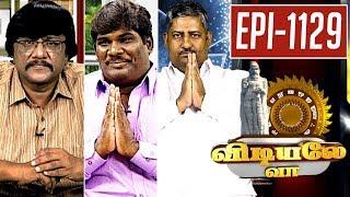 Vidiyale Vaa | Epi 1129 | 03/10/2017 | Kalaignar TV