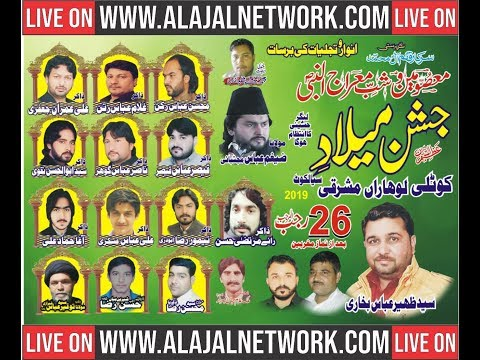 ???? Live Jashan  | 26 Rajab 2019  | Kotli Loharan Marala Road Sialkot (www.alajalnetwork.com)