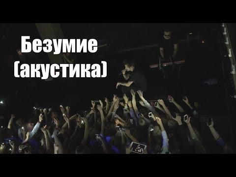 ЛСП - Безумие АКУСТИКА (08.09.17 , Тольятти)