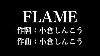 『FLAME』DISH//  NARUTO ナルト 疾風伝 歌詞付き full カラオケ練習用 メロディあり 【夢見るカラオケ制作人】