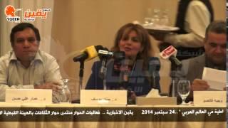 يقين | حنان يوسف رئيس المنظمة العربية للحوار : الانتقال إلى الديمقراطية في العالم العربي