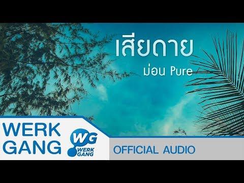 เสียดาย - ม่อน Pure [Official Audio]