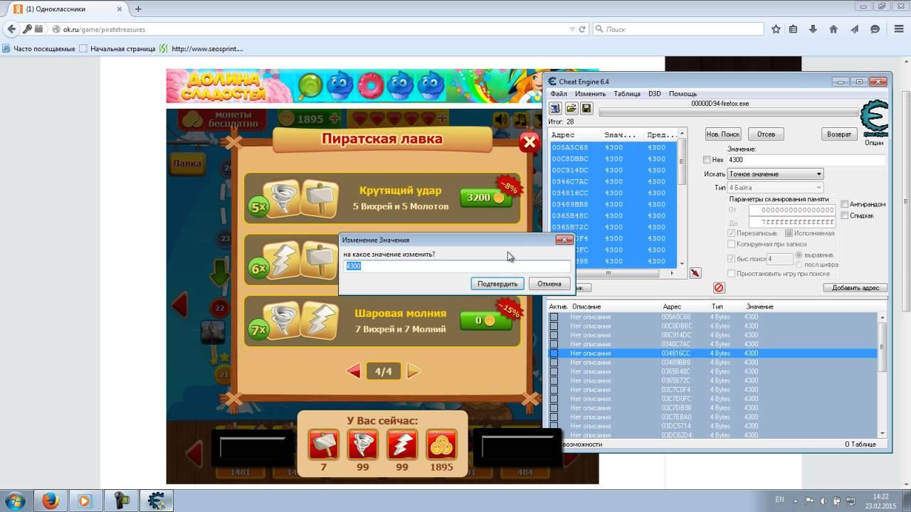 Взлом игры Сокровище пиратов на деньги и предметы (Еще работает) .