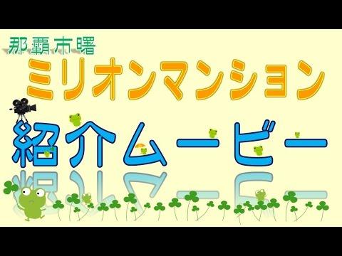 那覇市曙 1K 4.8万円 マンション