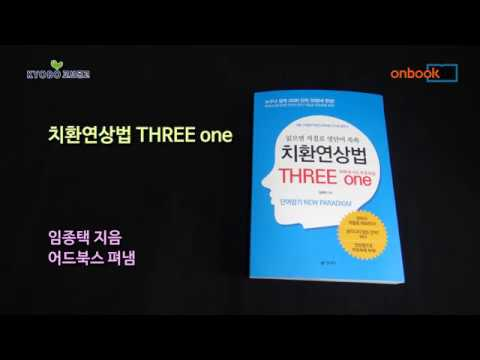 치환연상법 THREE one 소개 영상