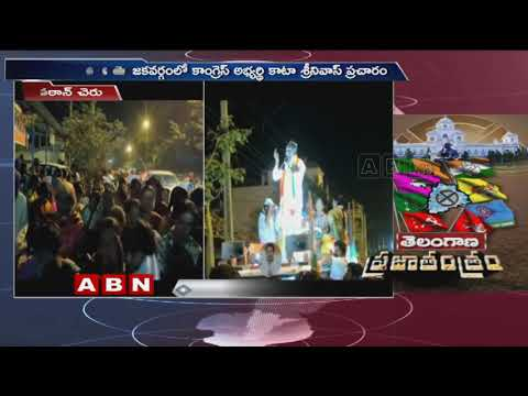 T Congress Candidate Kata Srinivas Goud Election Campaign in Patancheru | ABN Telugu