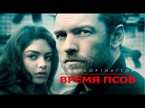 Время псов / The Hunters Prayer (2017) смотрите в HD