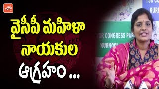 YSRCP Women Leaders fires On TDP Comments On YS Sharmila | Kurnool | AP News