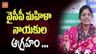 YSRCP Women Leaders fires On TDP Comments On YS Sharmila | Kurnool | AP News