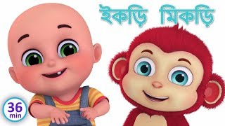 ইকড়ি মিকড়ি চাম চিকডি - Ikdi Mikdi - Bengali Rhymes for Children | Jugnu Kids Bangla