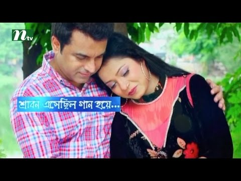 Srabon Esechilo Gaan Hoye (শ্রাবণ এসেছিল গান হয়ে) By Shuvro Dev & Doli Sayantoni L NTV Eid Telefilm