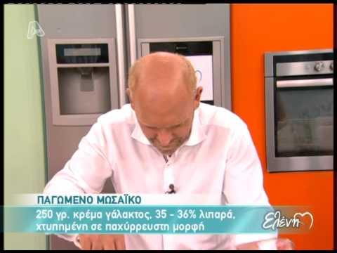Entertv.gr: Παγωμένο μωσαϊκό από τον Στέλιο Παρλιάρο Β