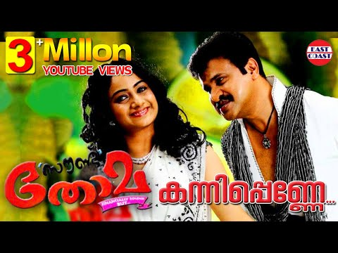 Sound Thoma Malayalam Movie Official Song - Kanni Penne (hd) video