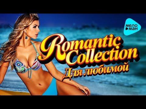 Romantic Collection - Лучшие песни Для Любимой