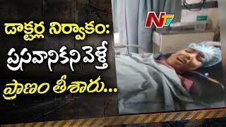 డెలివరీ కోసం ఆసుపత్రికి వెళ్తే ప్రాణం తీసిన డాక్టర్ | Vanastalipuram | Hyderabad | NTV