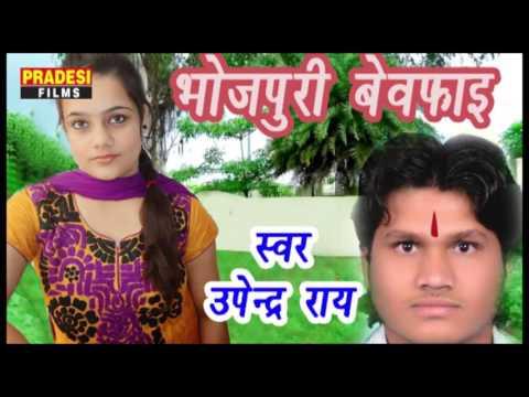 Bewfai Songs Bhojpuri DJ Remix 2017    Singer Upendra Rai Bhojpuri Songs New
