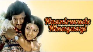 Full Kannada Movie 1979 | Naaniruvude Ninagaagi | Dinesh, Deepa, Sundara Krishna Urs.