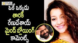 Renu Desai Mindblowing Comments On Jr NTR || #PawanKalyan