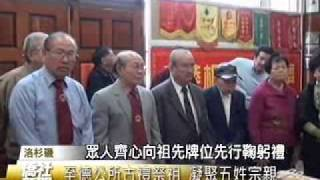 至德三德公所感恩節祭祖 - 僑社新聞 12-10-10